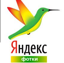 Yandex fotki sloganstudio - fd1