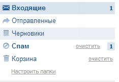 Папки для писем на mail.ru