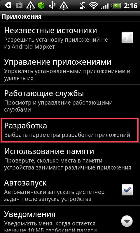 Приложения Для Андроида 2.3 - фото 4