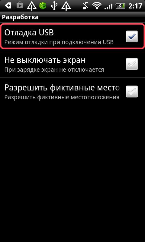 По usb в htc desire s android 2 3 5