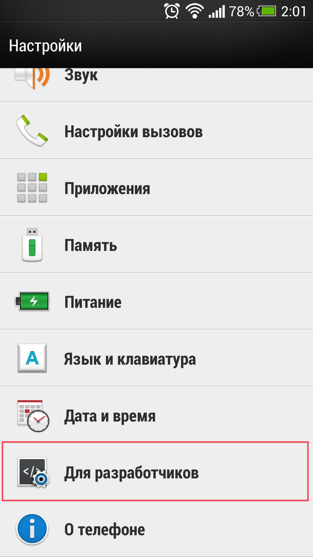 Delphi xe android на весь экран - de